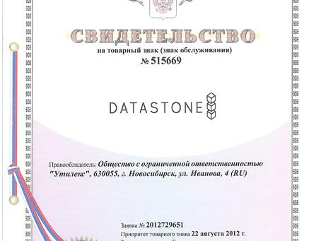 «Утилекс» зарегистрировал торговую марку микро-ЦОД DataStone