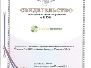 Utilex has registered the trade mark of cooling system Clever Breeze