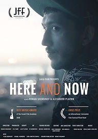 here-and-now-film-poster.jpg