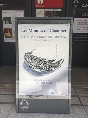 ショーメ 時空を超える宝飾芸術の世界―1780年パリに始まるエスプリ