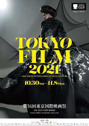 第34回東京国際映画祭  新ポスター解禁!