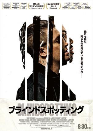 映画『ブラインドスポッティング』8月30日(金)公開決定