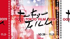 第32回東京国際映画祭
