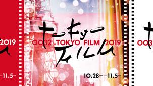 第32回東京国際映画祭 ラインナップ記者会見