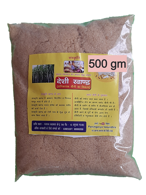 Raw Sugar - 500 gm