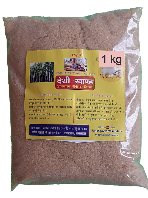 Raw Sugar - 1 kg