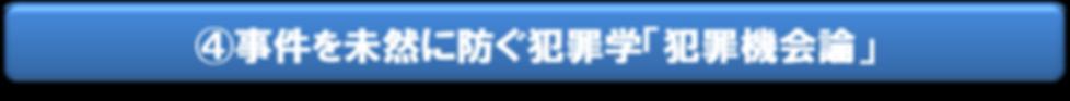 事件を未然に防ぐ犯罪学「犯罪機会論」.png