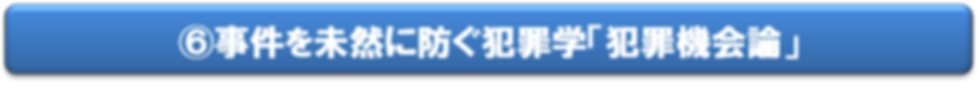⑥事件を未然に防ぐ犯罪学.png