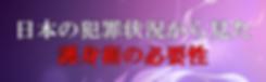 日本の犯罪状況から見た護身術の必要性