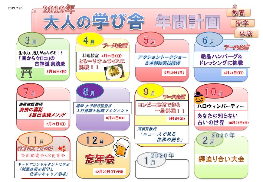 大人の学び舎年間計画.png