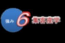 6集客座学.png