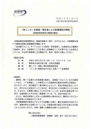 財務省静岡財務事務所様にて『こころに笑顔を咲かせる』外食xIT企業経営 にて弊社代表の渡邉一博が講演させて頂きました