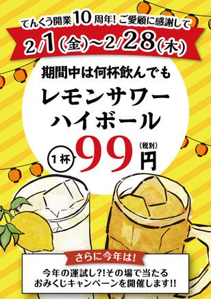 全店舗ハイボール&レモンサワー99円!【てんくう開業10周年祭】