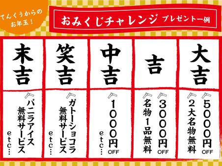 最大5000円オフ!おみくじチャレンジ実施中!【てんくう2月の10周年祭】