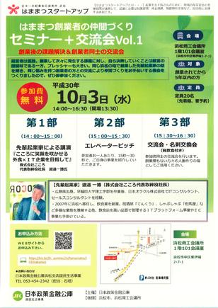 日本政策金融公庫「はままつ創業者の仲間づくりセミナー・交流会」にて弊社代表の渡邉が公演します。