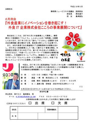 静岡県ニュービジネス協議会 西部部会 6月例会 「外食産業にイノベーションを巻き起こす!外食IT企業 株式会社こころの事業展開について」弊社代表の渡邉一博が講演をさせて頂きました