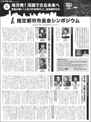 朝日新聞 指定都市市長会シンポジウムの記事にて、弊社代表の渡邉を掲載頂きました