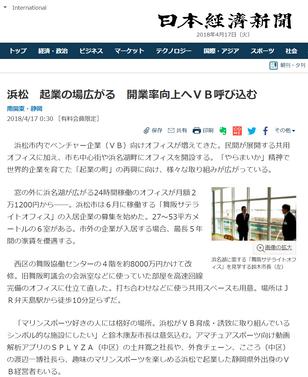日本経済新聞「浜松 起業の場広がる 開業率向上へVB呼び込む」に弊社代表の渡邉を記載頂きました