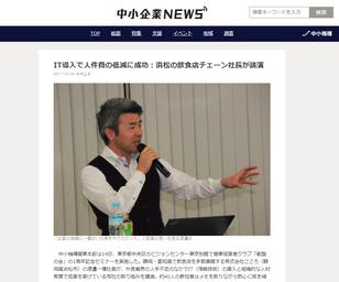 中小機構関東本部様「叡智の会」の1周年記念セミナーにて講演いたしました
