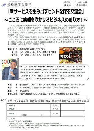 浜松商工会議所様主催「新サービスを生み出すヒントを探る交流会」にて弊社代表の渡邉が公演させて頂きます。