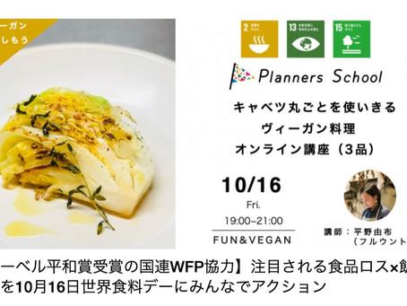[国連WFP協力企画]オンライン料理教室