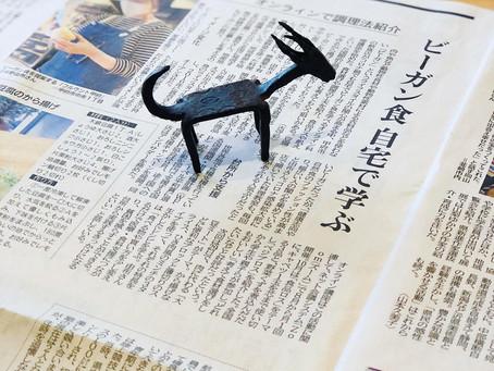 山梨日日新聞に掲載して頂きました♪