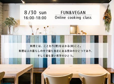 オンライン料理教室を開催します🥕