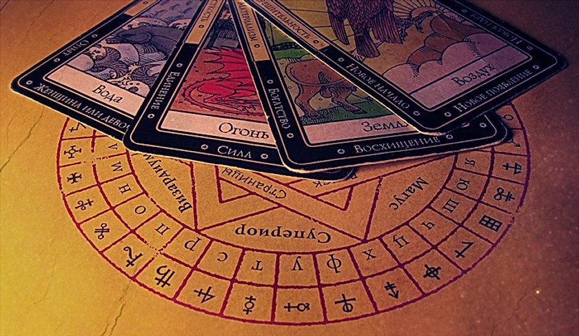 Обучение картам Таро в Екатеринбурге бесплатно