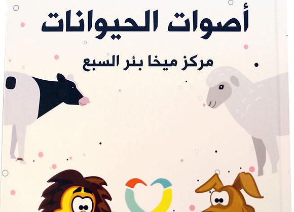ספר קולות החיות בערבית