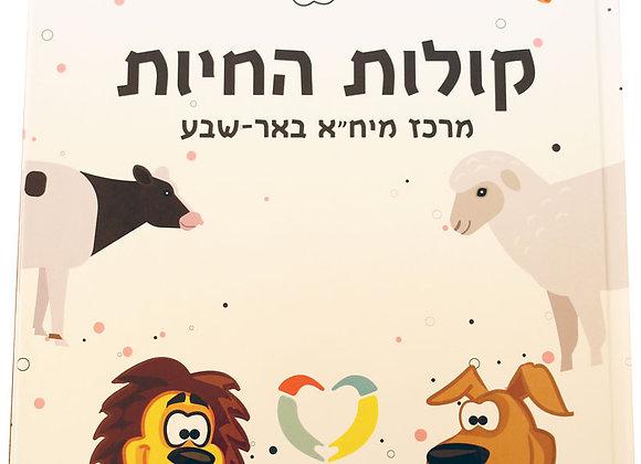 ספר קולות החיות