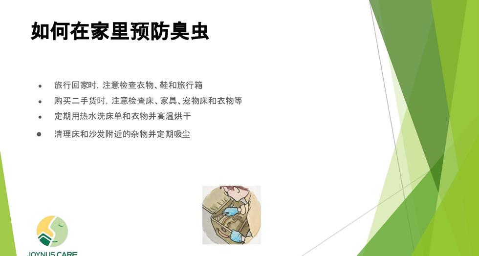 臭虫小知识_08.jpg