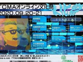 オンライン文化祭 報告!
