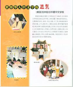 趣味漢語第四期,2004年7月