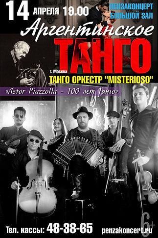 Astor_Piazzolla_100.jpg