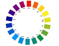 보색대비표