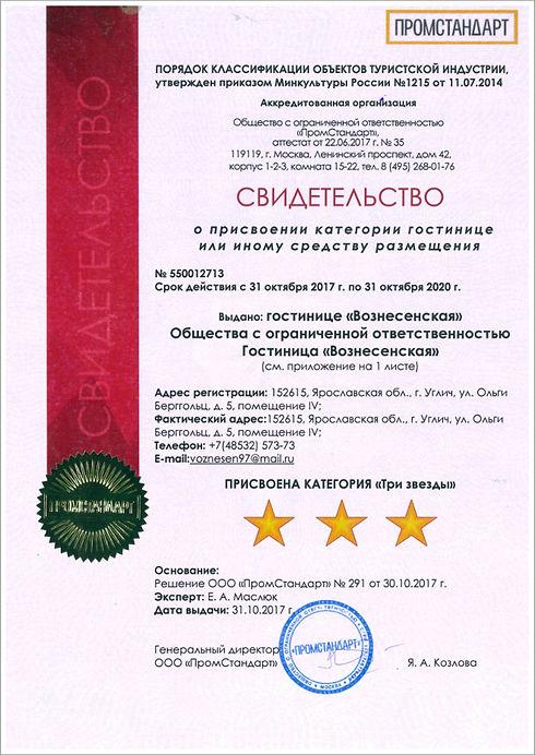 Свидетельство Вознесенская.jpg