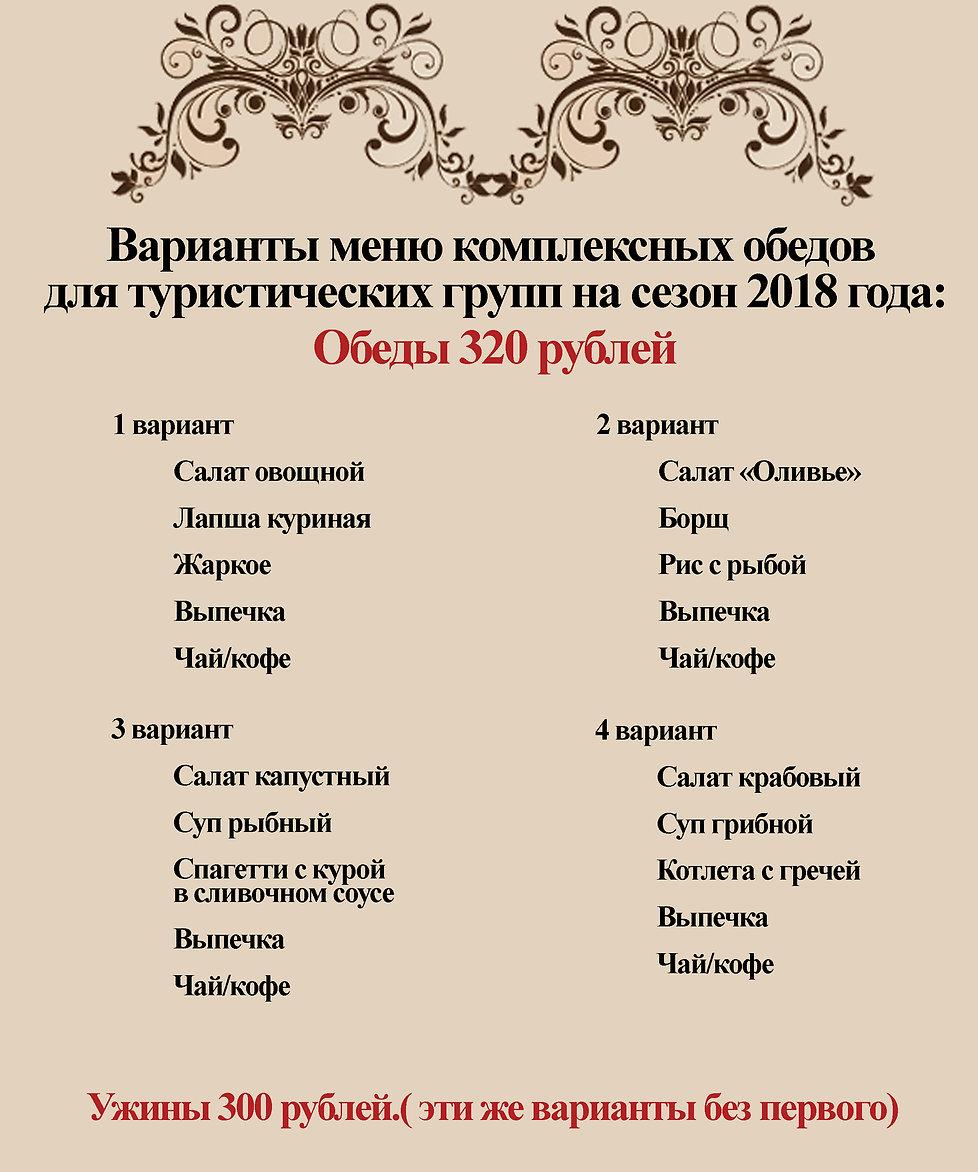 Меню_3.jpg