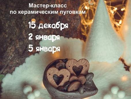 """2 и 5 января незабываемые мастер-классы по изготовлению керамических пуговиц """"Имбирное печенье"""""""