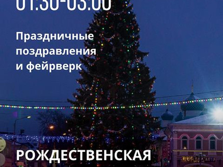 Новогодняя ночь у главной ёлки на центральной площади города.