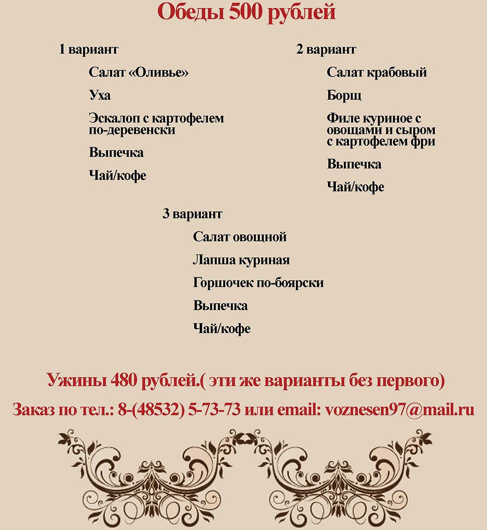 Меню_5.jpg