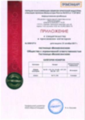 Свидетельство Вознесенская1.jpg
