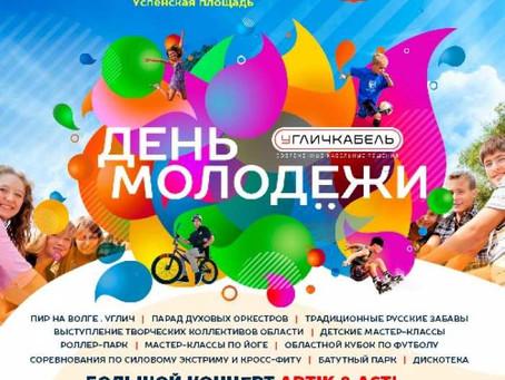 Фестиваль фестивалей - День молодежи