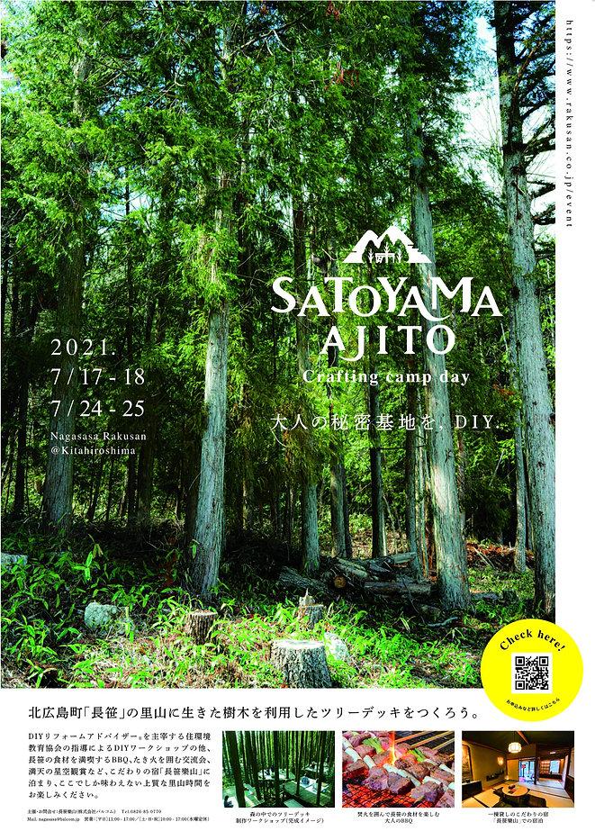 Medium_2103Satoyamaajito_繝帙z繧ケ繧ソ繝シol2021