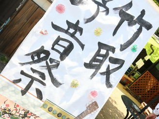 竹取野音祭