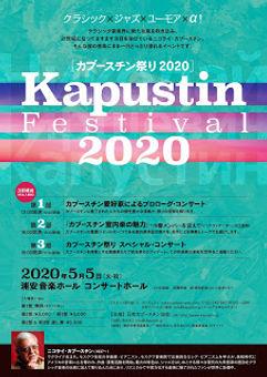 kapustin_fes_2020_front.jpg