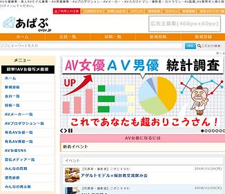 Screenshot_2019-09-29 AV業界求人総合掲示板 あばぶ.pn