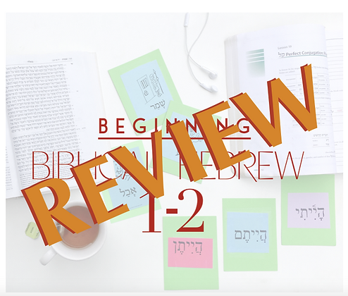 Full Review of Beginning Biblical Hebrew 1-2