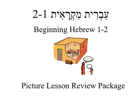 Condensed Picture Lesson Package