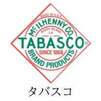 タバスコ.jpg