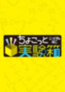 Jikken_Banner650×920.jpg